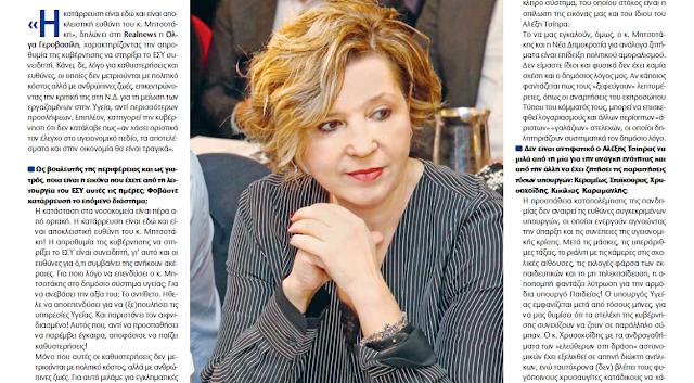 Όλγα Γεροβασίλη: «Η απροθυμία της κυβέρνησης να στηρίξει το ΕΣΥ είναι συνειδητή»