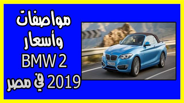 مواصفات وأسعار BMW 2 2019 في مصر