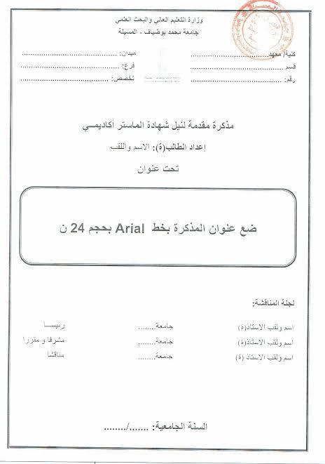 النخبة نائب من عناوين بحوث تخرج في الادب العربي Comertinsaat Com