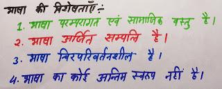 भाषा और विभाषा में अंतर  bhasha aur bhi bhasha mein antar class 12th Hindi  विशेषताएं
