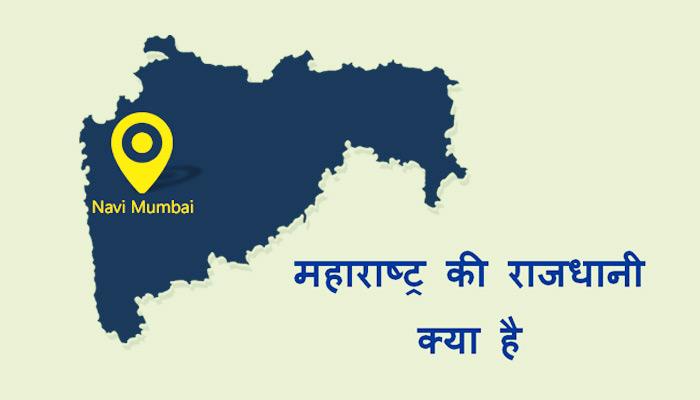 महाराष्ट्र की राजधानी क्या है? Maharashtra ki rajdhani kya hai