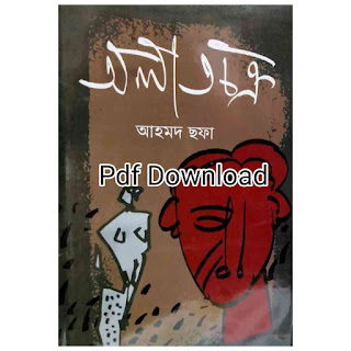 অলাতচক্র আহমদ ছফা Pdf Download