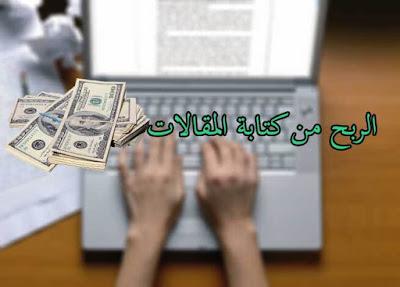 أسهل طرق الربح من كتابة المقالات بأجر عالي وبدون خبرة