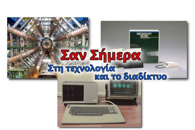 [29/09]: Σαν σήμερα στον κόσμο της Τεχνολογίας και του Διαδικτύου