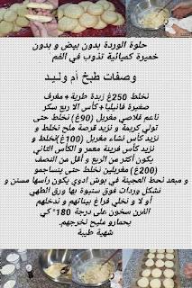 Halawiat om walid makteba 2020 3