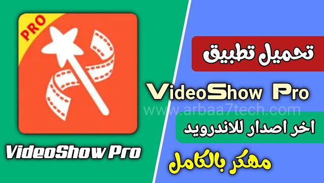 تحميل برنامج videoshow pro للاندرويد برابط مباشر