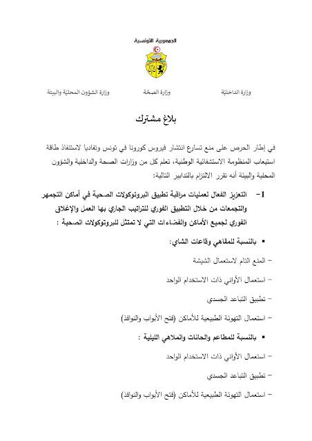 عاجل تونس : التراجع عن قرار منع الكراسي في المقاهي (بلاغ)