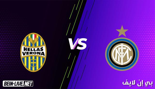 مشاهدة مباراة انتر ميلان وهيلاس فيرونا بث مباشر اليوم بتاريخ 25-04-2021 في الدوري الايطالي