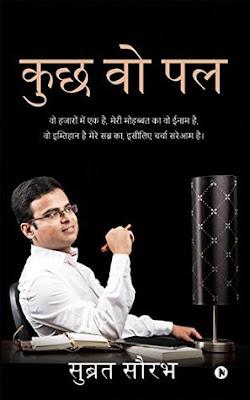 Kuch Woh Pal by Subrat Saurabh #BookReview #Books #BookChatter @ChickenBiryanii