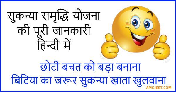 Sukanya-Samriddhi-Scheme-Account-Yojana-Kya-Hai-Hindi-Mei-Puri-Jankari