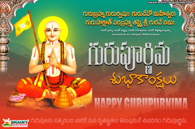 Trending Guru Purnima quotes hd wallpapers, Famous Guru Puru Purnima Telugu Wishes, Advanced Guru Purnima Greetings Quotes hd wallpapers, Vyasa purnima Wallpapers Greetings in Telugu, Devotional Bhakti Telugu Quotes Greetings, Telugu Language 2019 Guru Purnima Wishes and Messages online, Top famous Adi shankaracharya Guru Purnima Wallpapers, Guru Purnima Subhakankshalu Images, Guru Purnima Wallpapers With Sai Baba HD Images, Guru Purnima Celebrations Photos online,Adi shankaracharya hd wallpapers,Adi shankaracharya slokams in telugu,Gurupurnima Telugu Greetings with Adi shankaracharya HD wallpapers