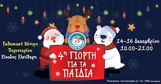 «Το Χαμόγελο του Παιδιού» σας προσκαλεί στην 4η Μεγάλη Γιορτή για τα Παιδιά: 14-16 Δεκεμβρίου στο εκθεσιακό κέντρο Περιστερίου με ελεύθερη είσοδο!