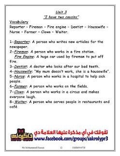 مذكرة واي اهيد للصف الثالث الابتدائي الترم الأول للاستاذ محمد حسن