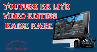 YouTube Ke Liye Video Editing Kaise Kare