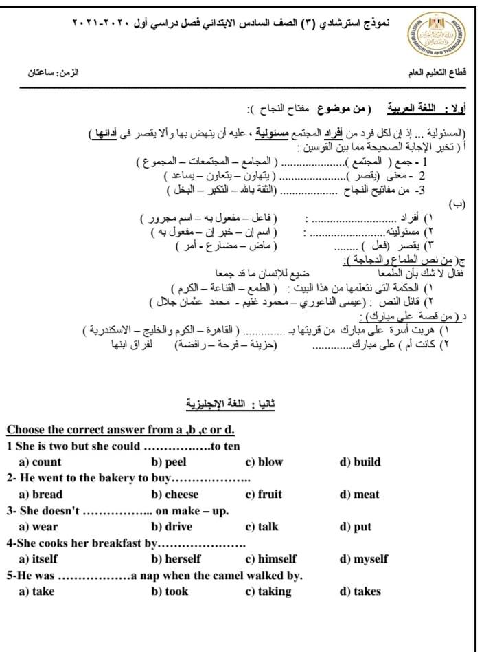 النماذج الرسمية للامتحان المجمع للصف السادس الابتدائي الترم الاول 2021 7