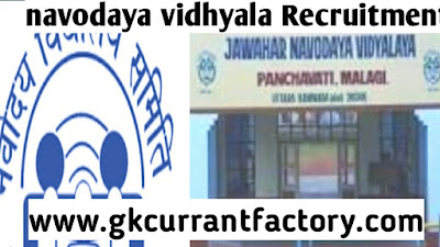 Navodaya vidhyala Recruitment jobs