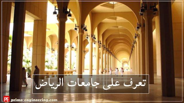 تعرف على جامعات الرياض الحكومية والاهلية والعسكرية وافضل جامعات الرياض بالترتيب