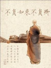 Faithful to Buddha, Faithful to You