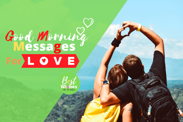 Good Morning Messages for Love in Hindi With Picture