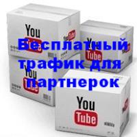 http://www.iozarabotke.ru/2017/03/kak-zarabativat-na-partnerkah-s-pomosshyu-besplatnogo-trafika-youtube.html