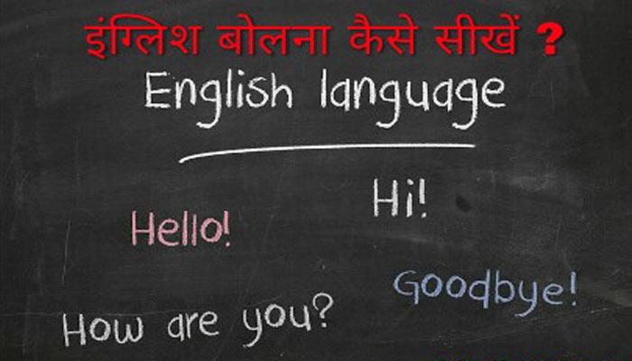 English kese sikhe
