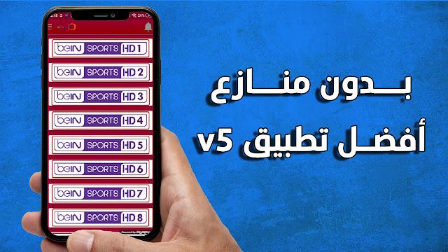 تحميل تطبيق Pro Tv Mod الجديد الأفضل لمشاهدة القنوات العربية على أجهزة الاندرويد