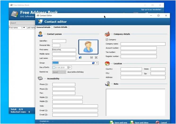 Free Address Book :  Δωρεάν  διευθυνσιογράφος για τα Windows