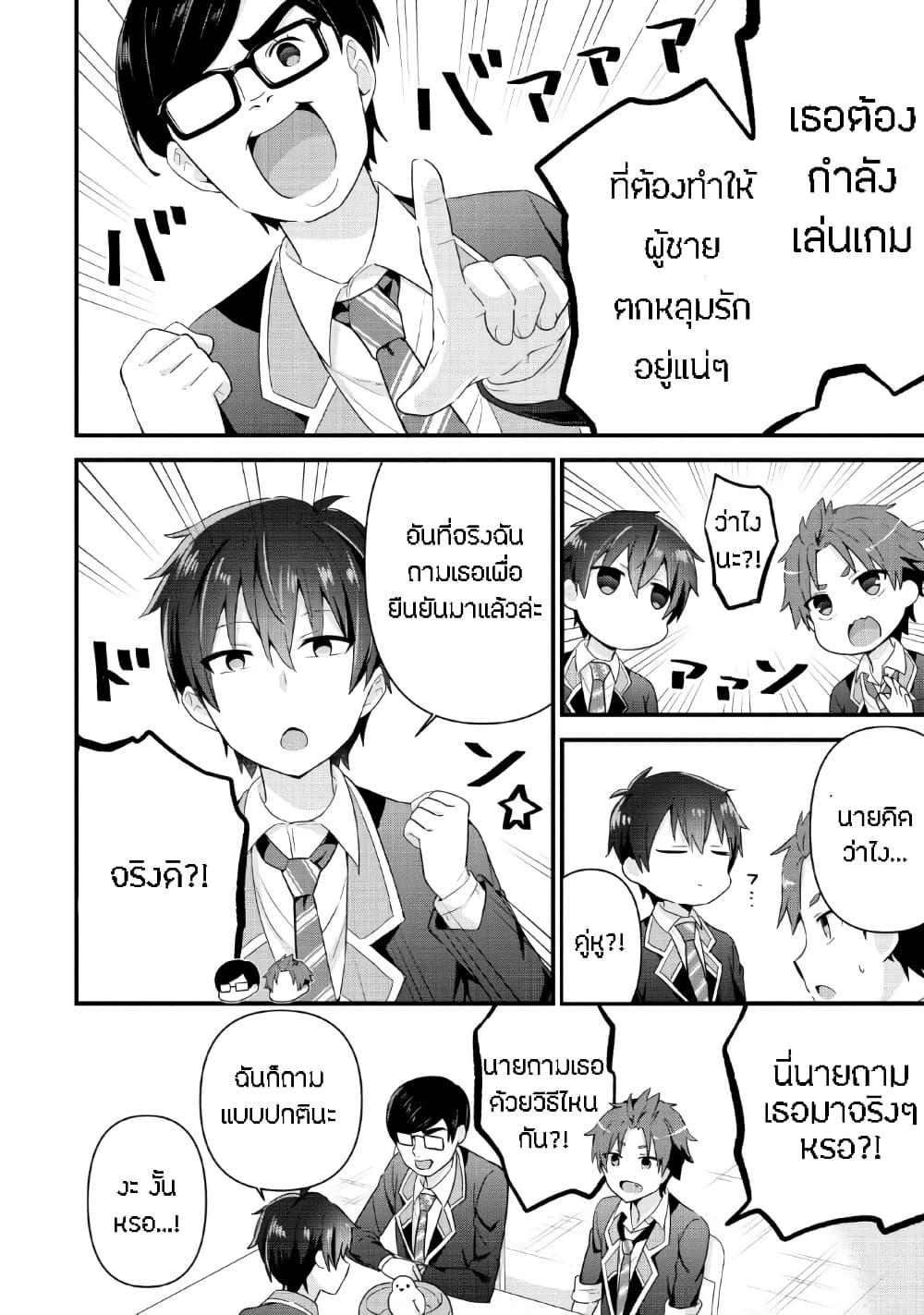 อ่านการ์ตูน Tonari no Seki ni Natta Bishoujo ga Horesaseyou to Karakatte Kuru ga Itsunomanika Kaeriuchi ni Shite Ita ตอนที่ 4 หน้าที่ 12