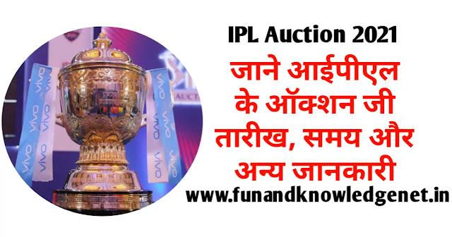 आईपीएल 2021 की ऑक्शन कब शुरू होगी - IPL Auction 2021 Kab Shuru Hoga