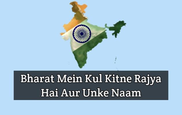 Bharat Mein Kul Kitne Rajya Hai