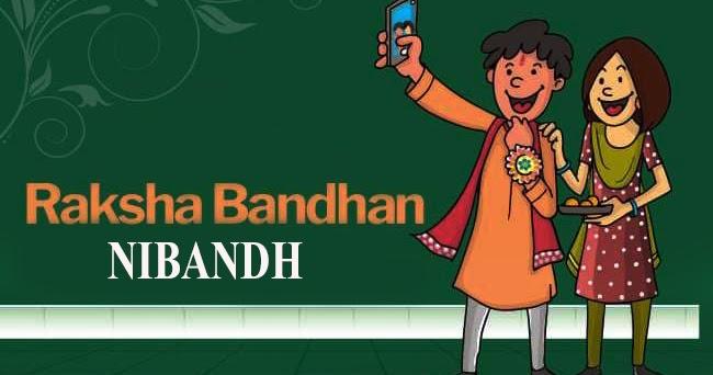 Hindi essay on raksha bandhan