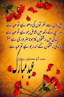 پاکستان عید کارڈز