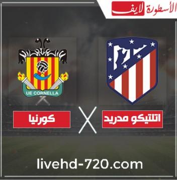 بث مباشر مباراة اتلتيكو مدريد وكورنيا الدوري الاسباني