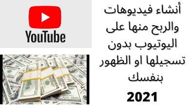 انشاء فيديوهات والربح منها بدون الظهور بنفسك على  اليوتيوب