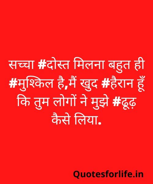 Latest Friendship Status In Hindi