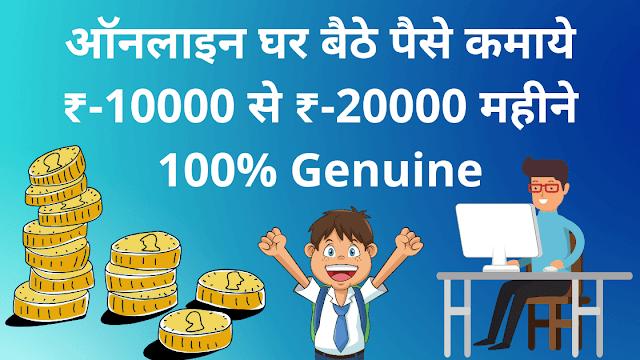 ऑनलाइन घर बैठे पैसे कमाये ₹-10000 से ₹-20000 महीना 100% Genuine