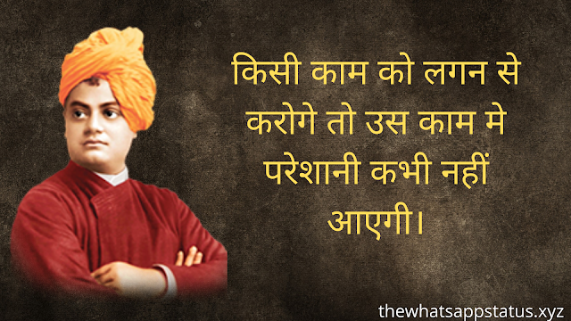 30+ Swami Vivekananda motivational Shayari