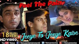 जीये तो जीये कैसे Jiye To Jiye Kaise Lyrics In Hindi