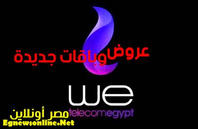 المصرية للاتصالات أعلنت عن باقات WE Space الجديدة فائقة السرعة