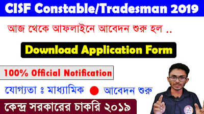 CISF Constable/Tradesman Application form Download 2019 | CISF Official Notification 2019