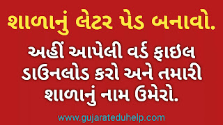School Letter Pad Word and PDF Format in Gujarati