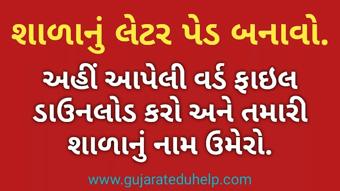 School Letter Pad Word and PDF Format in English and Gujarati