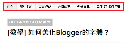 1 - [教學] 如何為Blogger加上一列菜單?