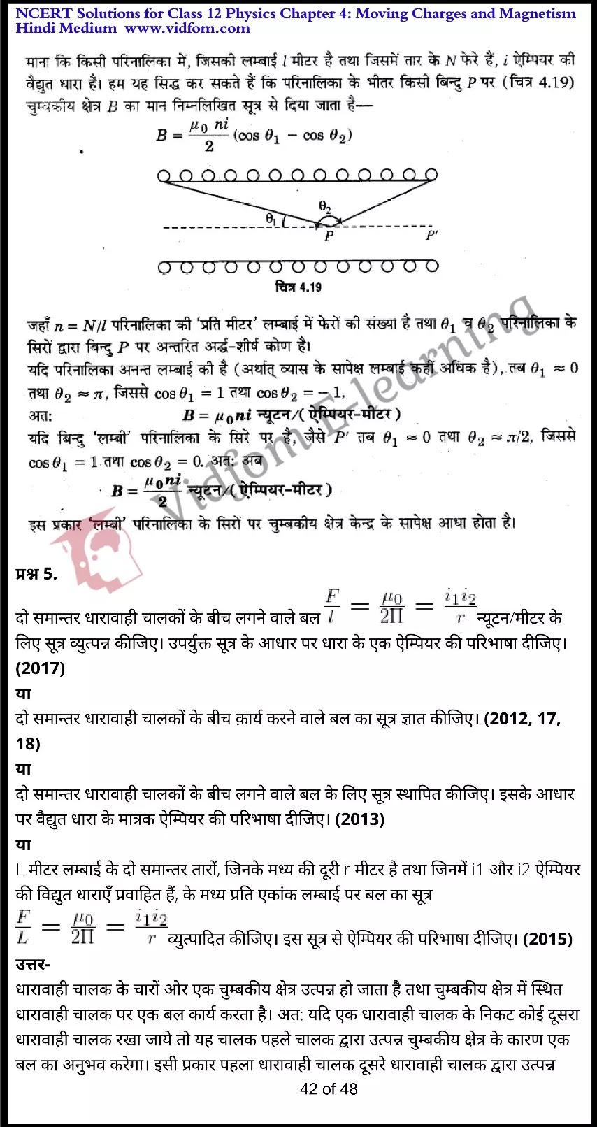 class 12 physics chapter 4 light hindi medium 42