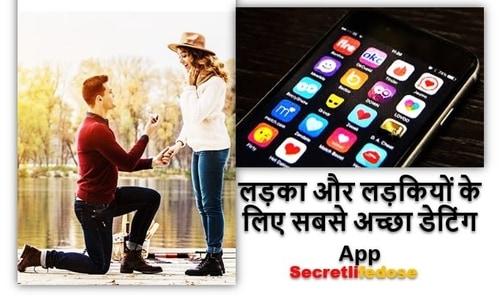 Best dating app for girls and boys or teenagers   लड़का और लड़कियों के लिए सबसे अच्छा डेटिंग App  ladka aur ladkiyo ke liye sbse achchha dating App,secretlifedose