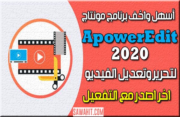 شرح وتحميل برنامج ApowerEdit 2020 للتعديل علي الفيديو وعمل المونتاج بشكل احترافي وسهل