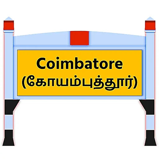 Coimbatore News in Tamil