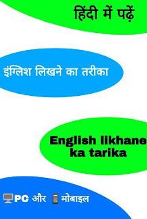 इंग्लिश लिखने का तरीका – english likhane ka tarika