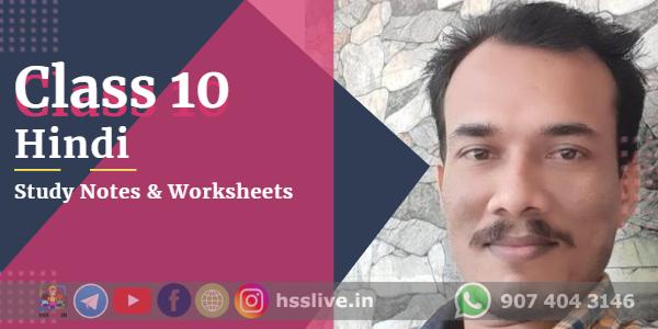 class 10 hindi study notes
