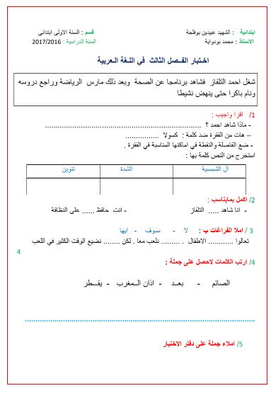 النموذج 13: اختبارات اللغة العربية السنة الأولى ابتدائي الفصل الثالث